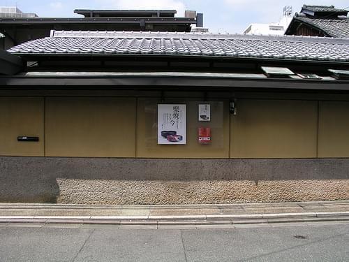 Raku Museum 樂美術館