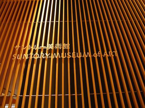a6 Suntory Museum