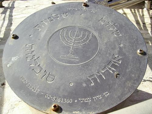 Herzl Mount Menorah