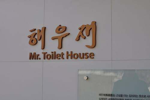 Mr. Toilet House Toilet Museum